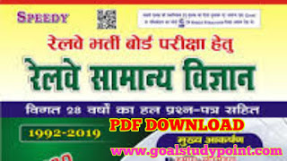 2019 in hindi download,speedy science book pdf download,speedy science book pdf in english,speedy science book pdf in hindi,speedy science book pdf 2020 in english download,speedy science book pdf in hindi 2019,speedy science book pdf in hindi download,railway speedy science book pdf download,speedy science book pdf hindi,speedy science book in pdf,