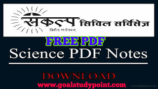 General Science Notes For Competitive Exam PDF in Hindi